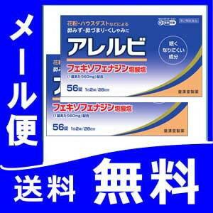 『【第2類医薬品】 アレルビ 大容量 56錠 2個セット』 花粉症対策 定形外郵便発送 【税制対象商品】 gs20
