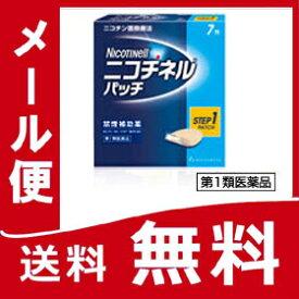 【第1類医薬品】『 ニコチネル パッチ20 7枚入り 』【薬剤師対応】