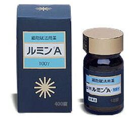 【第3類医薬品】『錠剤 ルミンA 100γ 400錠』 送料無料(一部地域を除く)
