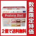 『 DHC プロティンダイエット 15袋入 』 DHCダイエットプロテイン 2個ご注文より 送料無料