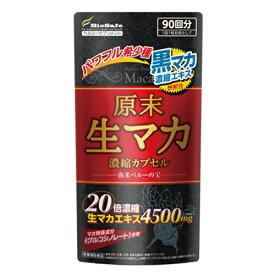 【サプリメント】『原末生マカ 濃縮カプセル 90粒』【黒マカエキス配合】