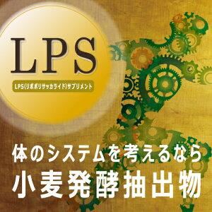 『LPSサプリモリンガ+60粒』【5個で1個おまけ】