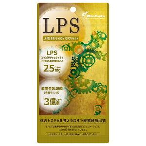『LPSサプリ60粒モリンガ+定形外郵便発送』5個のご注文で+1個おまけ!LPS(リポ多糖)リポポリサッカリドリポポリサッカライド世界一受けたい授業エルピーエス免疫のビタミン※クレジット決済限定商品