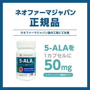 【ネオファーマジャパン】『5-ALA50mg60粒(60日分)』【日本製】