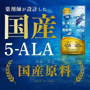 【日本製/国産原料使用】『5-ALA&NMN30粒』【コスパ最大級】【6月初旬ごろの発送】
