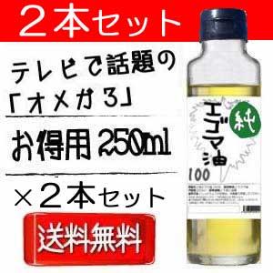『純エゴマ油 250ml 2本セット』【2本で送料無料】