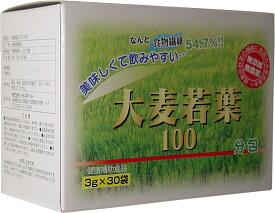 『大麦若葉100 分包 3gx30袋入』 税別5000円以上で送料無料
