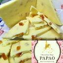オレンジピール(200g) 割れチョコシリーズ パパオPAPAOチョコレート