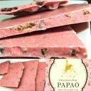 つぶつぶ苺(200g) 割れチョコシリーズ ☆パパオ PAPAOチョコレート