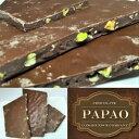 ピスタチオ(200g)割れチョコシリーズ ☆パパオ PAPAOチョコレート