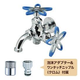 FBD16-SMB 【ガーデニング水栓】スミレ双口万能胴長水栓(ブルー)|ガーデニングの水道蛇口