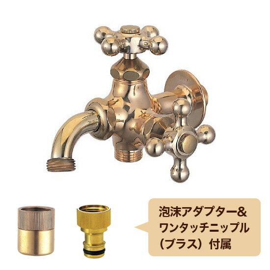 【送料無料】FBD16-B 【ガーデニング用の水栓】双口万能胴長水栓(ブラス)|レトロな単水栓