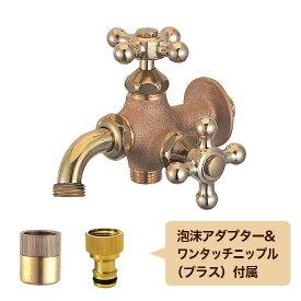 FBD16-E 【ガーデニング水栓】双口万能胴長水栓(鋳肌)|レトロな単水栓