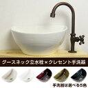 【送料無料】Essence クレセント手洗器×グースネック立水栓(ブロンズ) 排水金具 4点セット【05P03Dec16】