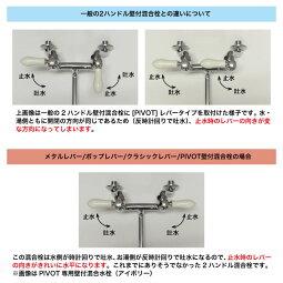 スティックレバー2ハンドル壁付混合栓(メタル)キッチン・台所・洗面所用水栓