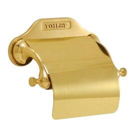 シンプルトイレットペーパーホルダー(クラシック) おしゃれ 真鍮製 ゴールド 640330