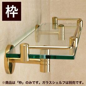 640770 おしゃれなガラスシェルフ用落下防止枠(スタンダード・ブラス) 真鍮製ゴールド色