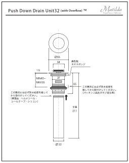 プッシュ式ドレンユニット排水金具承認図トレシャム洗面器フェアファックスシングルレバー洗面セット