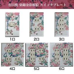 【有田焼】伊万里焼染錦金彩桜絵スイッチプレート(5口)ART2-EL005
