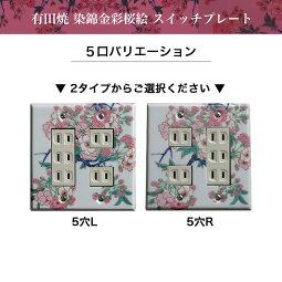 【有田焼】伊万里焼染錦金彩桜絵スイッチプレート(5口)ART2-EL005磁器