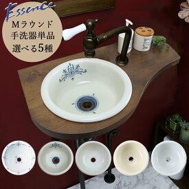 おしゃれ 手洗器 エッセンス Mラウンド 選べる5種 トイレ 手洗鉢 洗面ボウル
