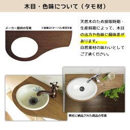 手洗カウンター専用「パイン・エイジング」・手洗器用天板