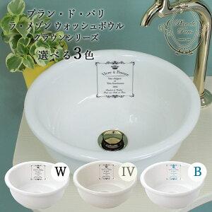 プラン・ド・パリ 手洗器 ラ・メゾン クラウン φ300mm おしゃれ 卓上置型 埋め込み 手洗鉢 L-CRO-WS16-C