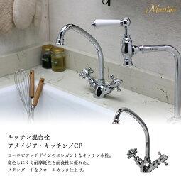マチルダ水栓MA006C14K-CP