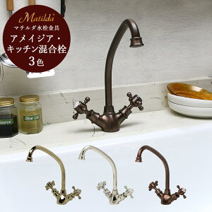 マチルダ 蛇口 水栓 アンティーク調混合栓 アメイジア・キッチン 選べる4色