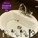 洗面所用 水栓 蛇口 アメイジア・ラバトリー プッシュ式排水金具セット 選べる4色 日本製