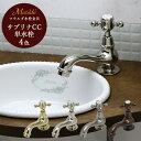 アンティーク調 水栓 蛇口 サブリナCC 選べる4色 手洗い洗面所用水栓金具