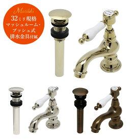蛇口 水栓金具 サブリナ・ネオCL 選べる3色 排水金具セット トイレ 手洗い 単水栓 レバーハンドル