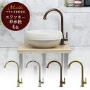 マチルダ 水栓 蛇口 スワンキー 選べる4色 洗面用水栓金具 単水栓