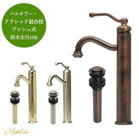 シングルレバー混合栓 水道蛇口 ベルタワー・クラシック プッシュ式排水金具 セット 選べる3色