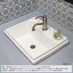 マチルダ蛇口水栓ベルフリー・クラシック排水金具セット選べる3色