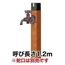 不凍水栓柱キューブ / ロイヤルペア(呼び長さ:1.2m)|寒冷地仕様のスタイリッシュ立水栓