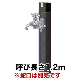 不凍水栓柱キューブ / ビターグレイン(呼び長さ:1.2m)|寒冷地仕様のスタイリッシュ立水栓