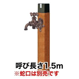 不凍水栓柱キューブ / ロイヤルペア(呼び長さ:1.5m)|寒冷地仕様のスタイリッシュ立水栓