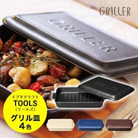 グリラー GRILLER グリル皿 TOOLS ツールズ グリルパン 魚焼グリル グラタン皿 遠赤外線 耐熱陶器 調理器具|イブキクラフト