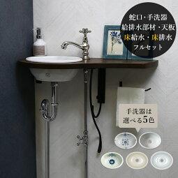 za9912蛇口手洗器給排水金具フルセットAHISET157MA-PN-FF