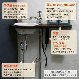 可愛い蛇口おしゃれ手洗い器セット