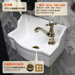 ブラスの蛇口ホワイトのバケット洗面ボウルブラスの排水金具人気の3点セット