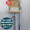 PIVOT(ピヴォ)スワン立水栓×ベッセル型手洗器×給排水部材5点セット(床給水・床排水)