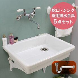 PIVOT壁付混合栓×TOTOシンク・壁用排水金具 5点セット(壁掛け用)