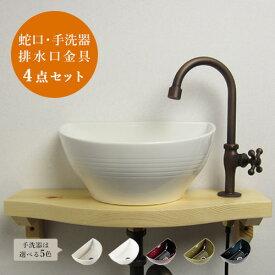 Essence クレセント手洗器×グースネック立水栓(ブロンズ) 排水金具 4点セット