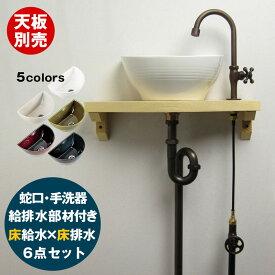 Essence クレセント手洗器×グースネック立水栓(ブロンズ) 天板なし給排水6点セット(床給水・床排水)