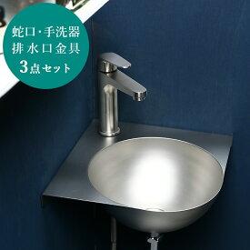 【fusion】SSL2361KM ステンレス単水栓(中型)×ステンレス ボウル一体型コーナーカウンター 排水金具3点セット トイレ手洗い 洗面台