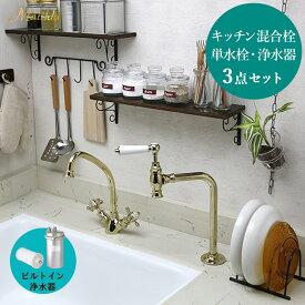 【Matilda/マチルダ】キッチン混合栓&浄水用単水栓(ブラス)×【KITZ】ビルトイン浄水器ユニットセット AHISET130-PB