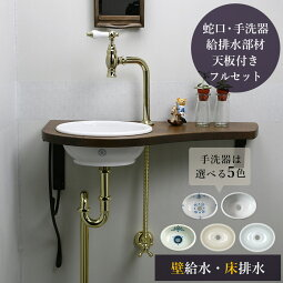 za9912【Matilda】クリオネ・ペティート(ブラス)【Essence】Sオーバル手洗器・天板・給排水部材フルセットAHISET134MA-PB-WF