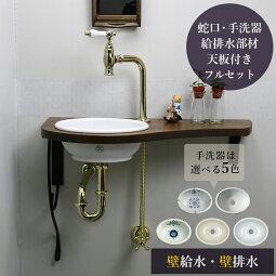 za9912【Matilda】クリオネ・ペティート(ブラス)【Essence】Sオーバル手洗器・天板・給排水部材フルセットAHISET134MA-PB-WW